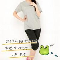 Country Girls (カントリー・ガールズ), Yamaki Risa (山木梨沙)