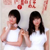 Kudo Haruka (工藤遥), Magazine, Morning Musume (モーニング娘。), Sato Masaki (佐藤優樹)