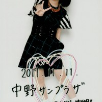 ANGERME (アンジュルム), Funaki Musubu (船木結)