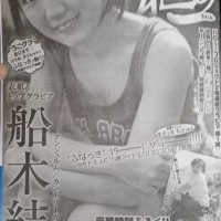 Funaki Musubu (船木結), Magazine