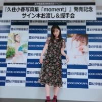 Kusumi Koharu (久住小春), Press conference