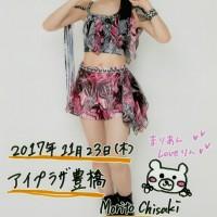 Morito Chisaki (森戸知沙希), Morning Musume (モーニング娘。)