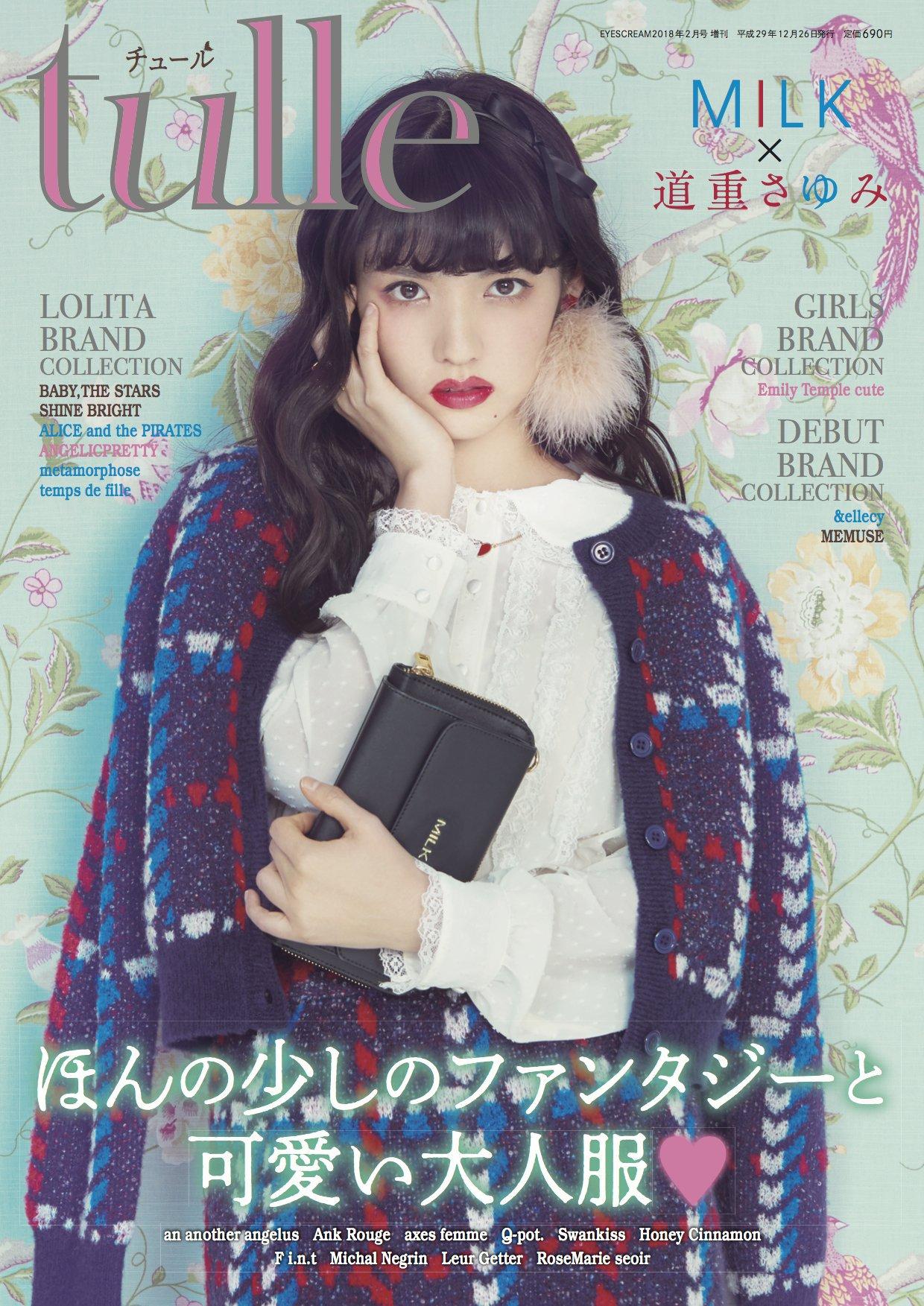 Magazine, Michishige Sayumi (道重さゆみ)