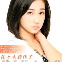 Sasaki Rikako (佐々木莉佳子)