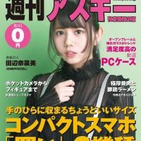 Magazine, ONEPIXCEL, Tanabe Nanami (田辺奈菜美)