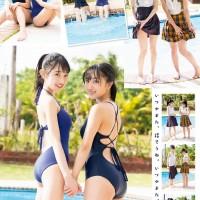 Funaki Musubu (船木結), Magazine, Oppai, Yanagawa Nanami (梁川奈々美), Young Magazine