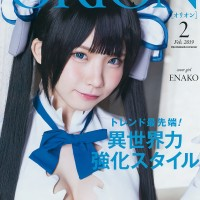Cosplay, Enako, Magazine, Young GanGan