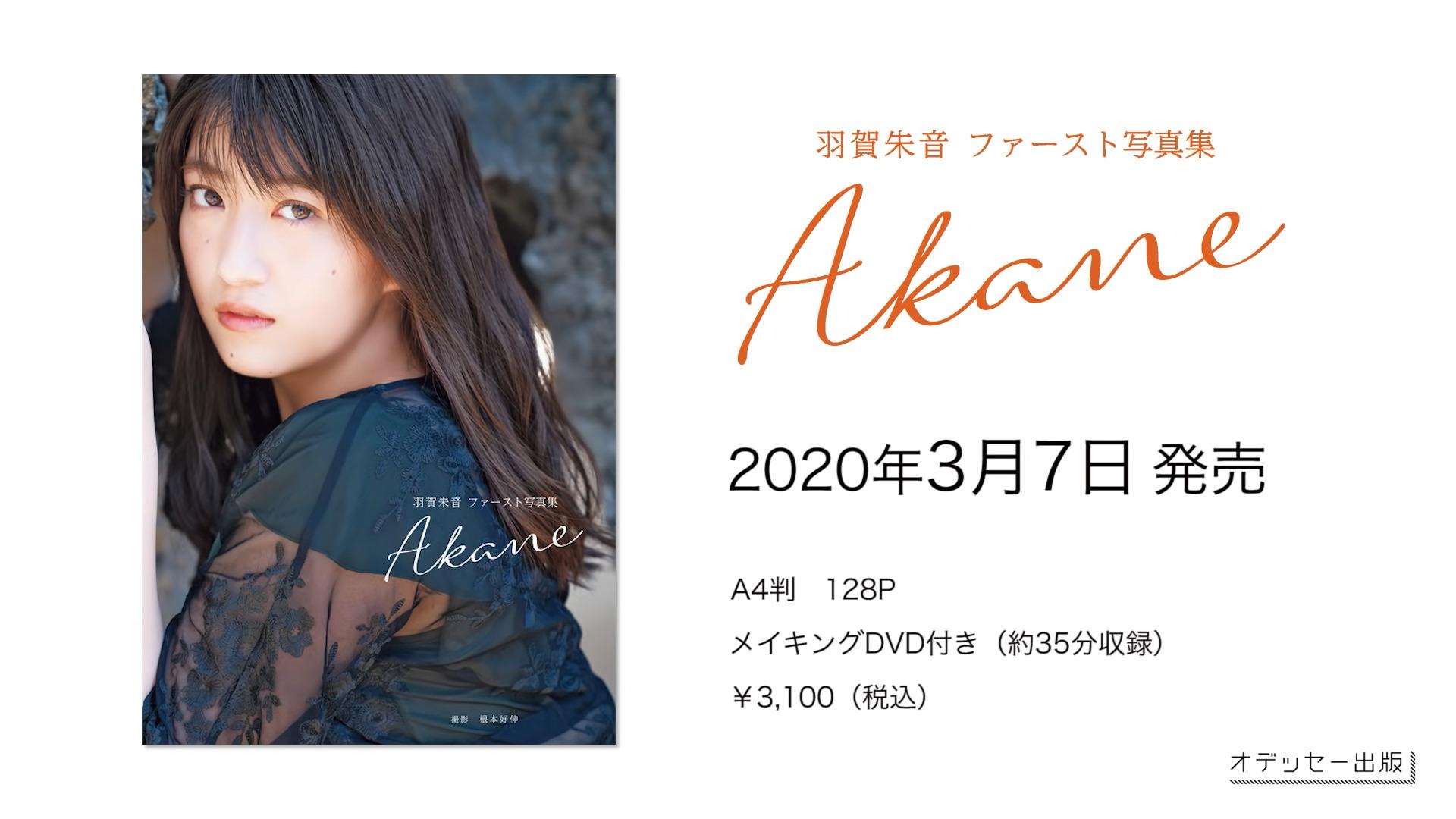 Haga Akane (羽賀朱音), Screenshot