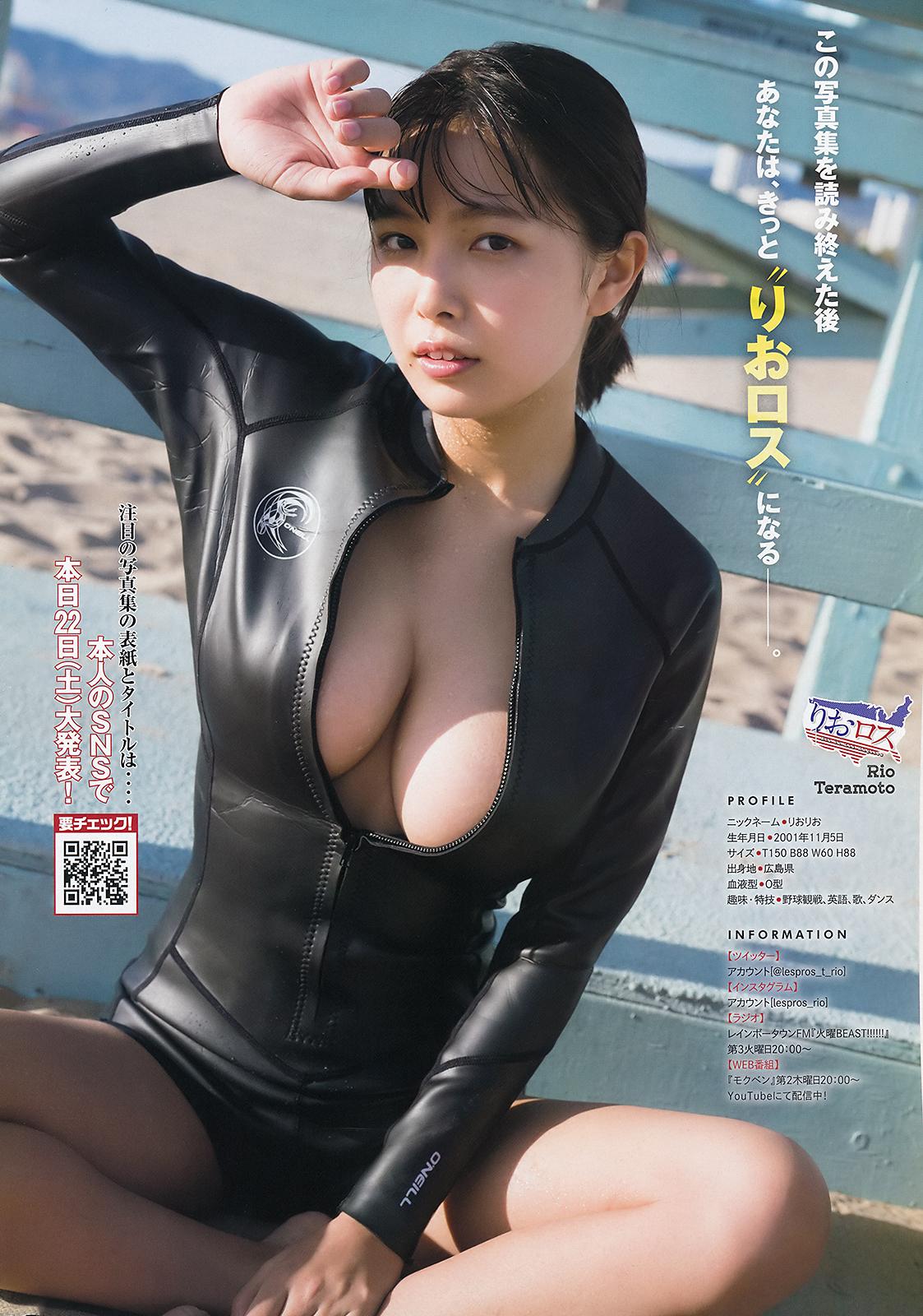 Teramoto Rio (寺本莉緒), Young Magazine