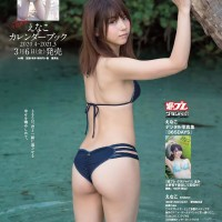 Enako (えなこ), Magazine, Weekly Playboy Magazine
