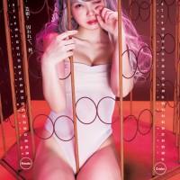 Cosplay, Enako (えなこ), Magazine, Young Jump Magazine