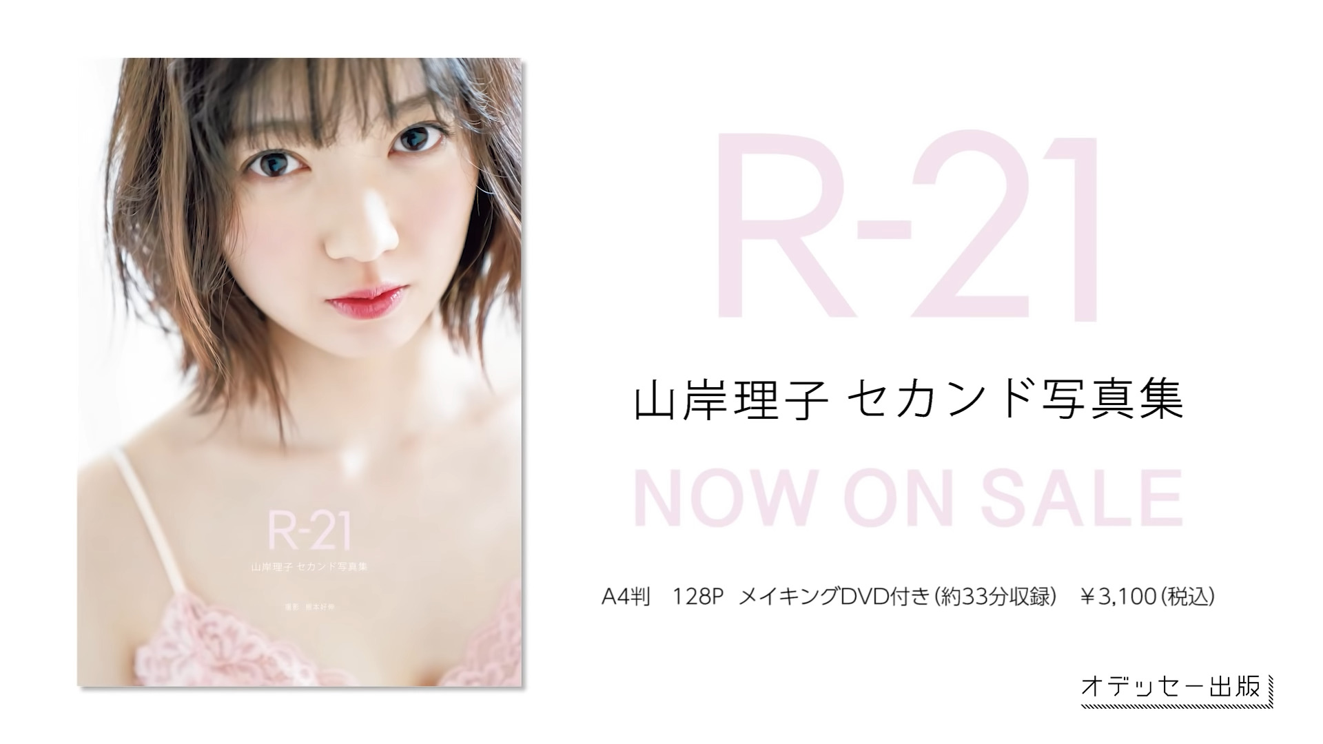 Bikini, Screenshot, Yamagishi Riko (山岸理子)